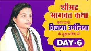 || Shrimad Bhagwat Katha || vijaya urmaliya || live || day 6 || ramnagar ||