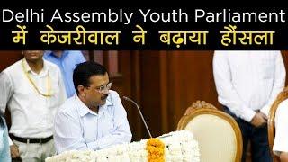 Delhi Assembly Youth Parliament में केजरीवाल ने बढ़ाया हौंसला