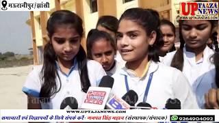 मऊरानीपुर फायर बिग्रेड की टीम ने आग से बचने के उपाय बच्चों को बताए