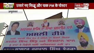 #JANTATV की खबर का हुआ बड़ा असर, उतारे गए #SIDHU और पाक #PM का पोस्टर