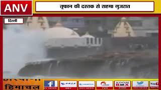 तूफान की दस्तक से सहमा गुजरात महाराष्ट्र || ANV NEWS DELHI - NATIONAL