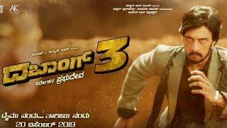 Dabangg 3 Strong Promotions Begins In Karnataka, Kichcha Sudeep Kannada Poster Revealed