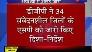 Ayodhya Ram Mandir Case | Ram Janmabhoomi case | संवेदनशील स्थानों पर फोर्स तैनात