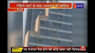Tis Hazari Court Case | lawyer Vs police | रोहिणी कोर्ट के बाहर वकील ने की आत्मदाह की कोशिश | Jan TV