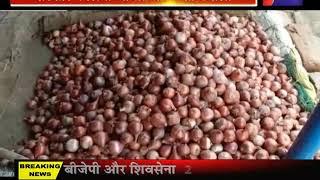 Onion Price | फिर रुलाने लगा प्याज, दिल्ली में 100 रुपये किलो पहुंचा प्याज  | Jan TV
