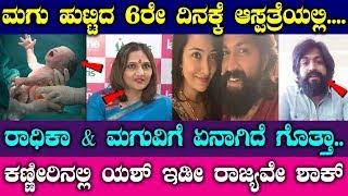Radhika Pandit Health || ಮಗು ಹುಟ್ಟಿದ 6ರೇ ದಿನಕ್ಕೆ ಆಸ್ಪತ್ರೆಯಲ್ಲಿ... ರಾಧಿಕಾ & ಮಗುವಿಗೆ ಏನಾಗಿದೆ ಗೊತ್ತಾ.?