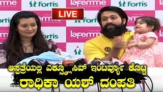 Live : Yash Radhika Pandit Speaks About His Son & Radhika Pandit Health Condition | Exclusive Video