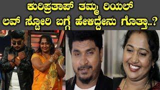 ಕುರಿಪ್ರತಾಪ್ ತಮ್ಮ ರಿಯಲ್ ಲವ್ ಸ್ಟೋರಿ ಬಗ್ಗೆ ಹೇಳಿದ್ದೇನು ಗೊತ್ತಾ..? || Kuri Prathap Real Life Love Story