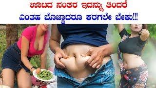 ಊಟದ ನಂತರ ಇದನ್ನು ತಿಂದರೆ ಎಂತಹ ಬೊಜ್ಜಾದರೂ ಕರಗಲೇ ಬೇಕು!!! || Simple Ways to Lose Belly Fat