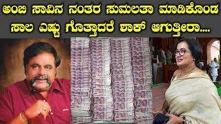ಅಂಬಿ ಸಾವಿನ ನಂತರ ಸುಮಲತಾ ಮಾಡಿಕೊಂಡ ಸಾಲ ಎಷ್ಟು ಗೊತ್ತಾದರೆ ಶಾಕ್ ಆಗುತ್ತೀರಾ | Sumalatha Property Bank Balance