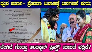 Dhruva Sarja weds Prerana Wedding Invitation || Action Prince Dhruva Marraige