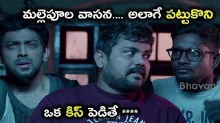 మల్లెపూల వాసన అలాగే పట్టుకొని ఒక కిస్ పెడితే **** || Latest Telugu Movie Scenes