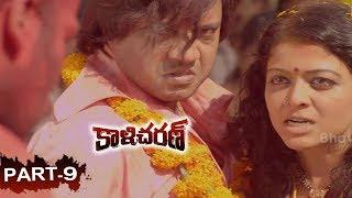 Kalicharan Movie Part 9 - Telugu Super Hit Movie || Chaitanya Krishna, Chandini || Bhavani HD Movies