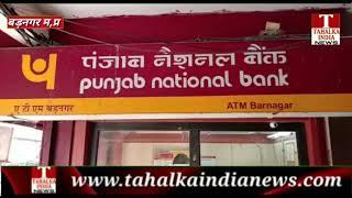बड़नगर  पंजाब नेशनल बैंक हो रही धोखाधड़ी, बैंक खाते में जमा नहीं हुए करिब 6लाख रूपये  बड़नगर शहर के