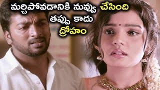 మర్చిపోవడానికి నువ్వు చేసింది తప్పు కాదు ద్రోహం || Latest Telugu Movie Scenes