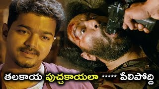 తలకాయ పుచ్చకాయలా ***** పేలిపోద్ది ||  Latest Telugu Movie Scenes