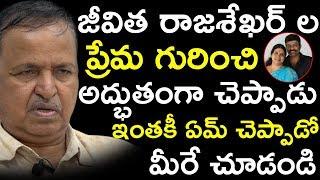 జీవిత రాజశేఖర్ ల ప్రేమ గురించి అద్భుతంగా చెప్పాడు | Guru Charan Exclusive Interview
