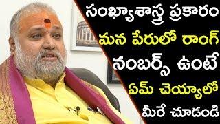 Numerologist Jayashankar Sistla Exclusive Full Interview || Bhavani HD Movies