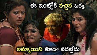 ఈ ఇంట్లోకి వచ్చిన ఒక్క అమ్మాయిని కూడా వదల్లేదు | Latest Telugu Horror Movie Scenes