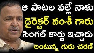 ఆ పాటల వల్లే నాకు డైరెక్టర్ వంశీ గారు నాకు సింగల్ కార్డు || Guru Charan Exclusive Interview