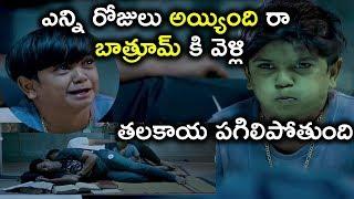ఎన్ని రోజులు అయ్యింది రా  బాత్ రూమ్ కి వెళ్లి   Vajra Kavachadhara Govinda Streaming on Amazon Prime
