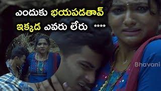ఎందుకు భయపడతావ్ ఇక్కడ ఎవరు లేరు  **** | Latest Telugu Horror Movie Scenes