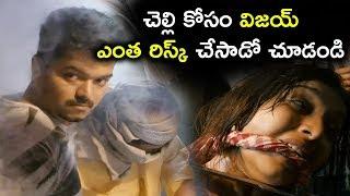 చెల్లి కోసం విజయ్ ఎంత రిస్క్ చేసాడో చూడండి | Latest Telugu Movie Scenes | Bhavani HD Movies