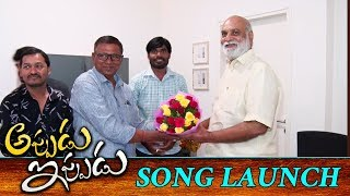 Appudu Ippudu Song Launch By K Raghavendra Rao | Srujan | Bhavani HD Movies