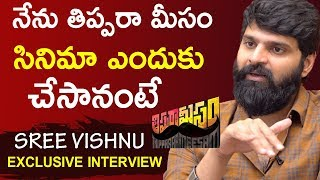 Sree Vishnu Exclusive Full Interview | Close Encounter With Anusha | Bhavani HD Movies