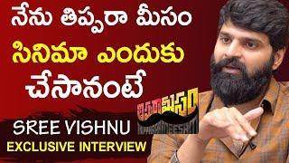 Sree Vishnu Exclusive Full Interview | Close Encounter With Anusha | Bhavani HD Movies