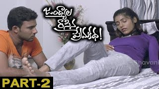 Jandhyala Rasina Prema Katha Full Movie Part 2   Gayathri Gupta   Sekhar