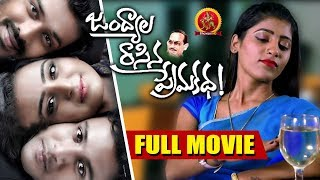 Jandhyala Rasina Prema Katha Full Movie | 2019 Telugu Latest Movies | Gayathri Gupta | Sekhar
