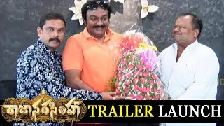 Raja Narasimha Trailer Launched By VV Vinayak | Mammotty | Bhavani HD Movies