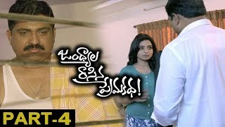 Jandhyala Rasina Prema Katha Full Movie Part 4 | Gayathri Gupta | Sekhar