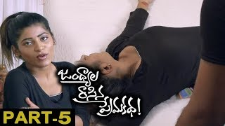 Jandhyala Rasina Prema Katha Full Movie Part 5 | Gayathri Gupta | Sekhar