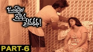 Jandhyala Rasina Prema Katha Full Movie Part 6 | Gayathri Gupta | Sekhar