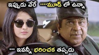 ఇప్పుడు వేరే  ****మూడ్ లో ఉన్నా | Aatagallu Full Movie Streaming On Amazon Prime Video