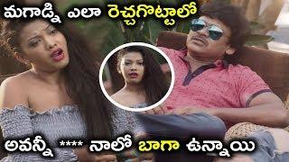 మగాడ్ని ఎలా రెచ్చగొట్టాలో అవన్నీ నాలో బాగా ఉన్నాయి | Nene Kedi No.1 Full Movie On Amazon Prime Video