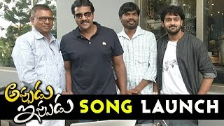Hero Sunil Launches Appudu Ippudu Movie Song - Bhavani HD Movies