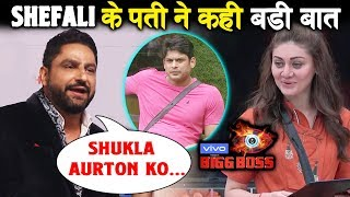 Shefali Zariwala's Husband Parag Tyagi React On Siddharth And Shefali Relationship | Bigg Boss 13