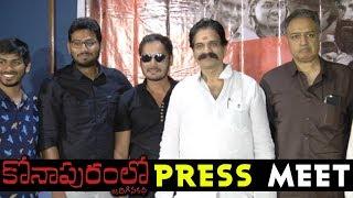 Konapuram Lo Jarigina Katha Movie Release Date Announcement Press Meet - Bhavani HD Movies