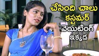 చేసింది చాలు కస్టమర్ వెయిటింగ్ ఇక్కడ   2019 Telugu Movie Scenes   Gayathri Gupta