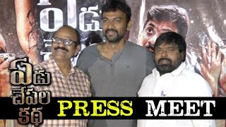 Yedu Chepala Katha Movie Press Meet - Abhishek Reddy, Bhanu Sri || Bhavani HD Movies
