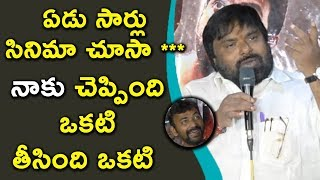 Yedu Chepala Katha Producer Hilarious Speech At Press Meet || Bhavani HD Movies