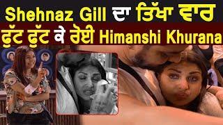 Bigg Boss 13 : Shehnaz Gill ਦਾ ਤਿੱਖਾ ਵਾਰ , ਫੁੱਟ ਫੁੱਟ ਕੇ ਰੋਈ Himanshi Khurana | Dainik Savera