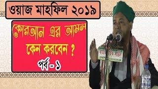 Bangla New Waz Mahfil 2019 | কোরআন এর আমল কেন করবেন পর্ব-১ । Bangla Waz Mahfil Video | Best New Waz