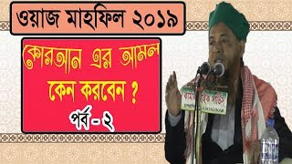 Best Bangla New Waz Mahfil |  কোরআন এর আমল কেন করবেন ? পর্ব -২ । New Islamic Bangla Waz Mahfil|