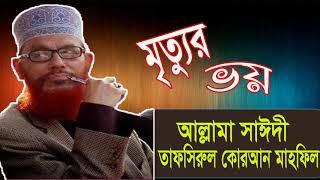 Allama Delwar Hossain Saidi Bangla Waz | সাঈদী ওয়অজ । মৃত্যুর ভয় । Bangla Waz Mahfil Allama Saidi
