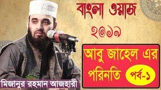 Mizanur Rahman Azhari Bangla Waz Mahfil | আবু জাহেল এর পরিনতি - 2 । New Waz 2019 | Azhari New Waz