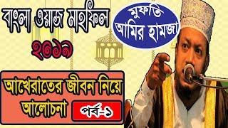 Mufty Amir Hamja New Waz Mahfil |  আখেরাতের জীবন নিয়ে আলোচনা | পর্ব-১ | Best New Bangla Waz Mahfil